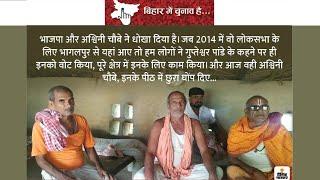 बिहार के पूर्व DGP गुप्तेश्वर पांडे के गांव से ग्राउंड रिपोर्ट