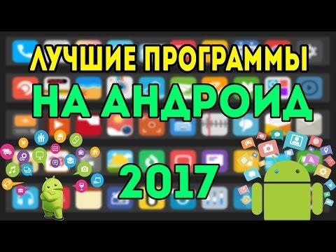 10 ПОЛЕЗНЫХ ПРОГРАММ ДЛЯ АНДРОИД | ANDROID 2017
