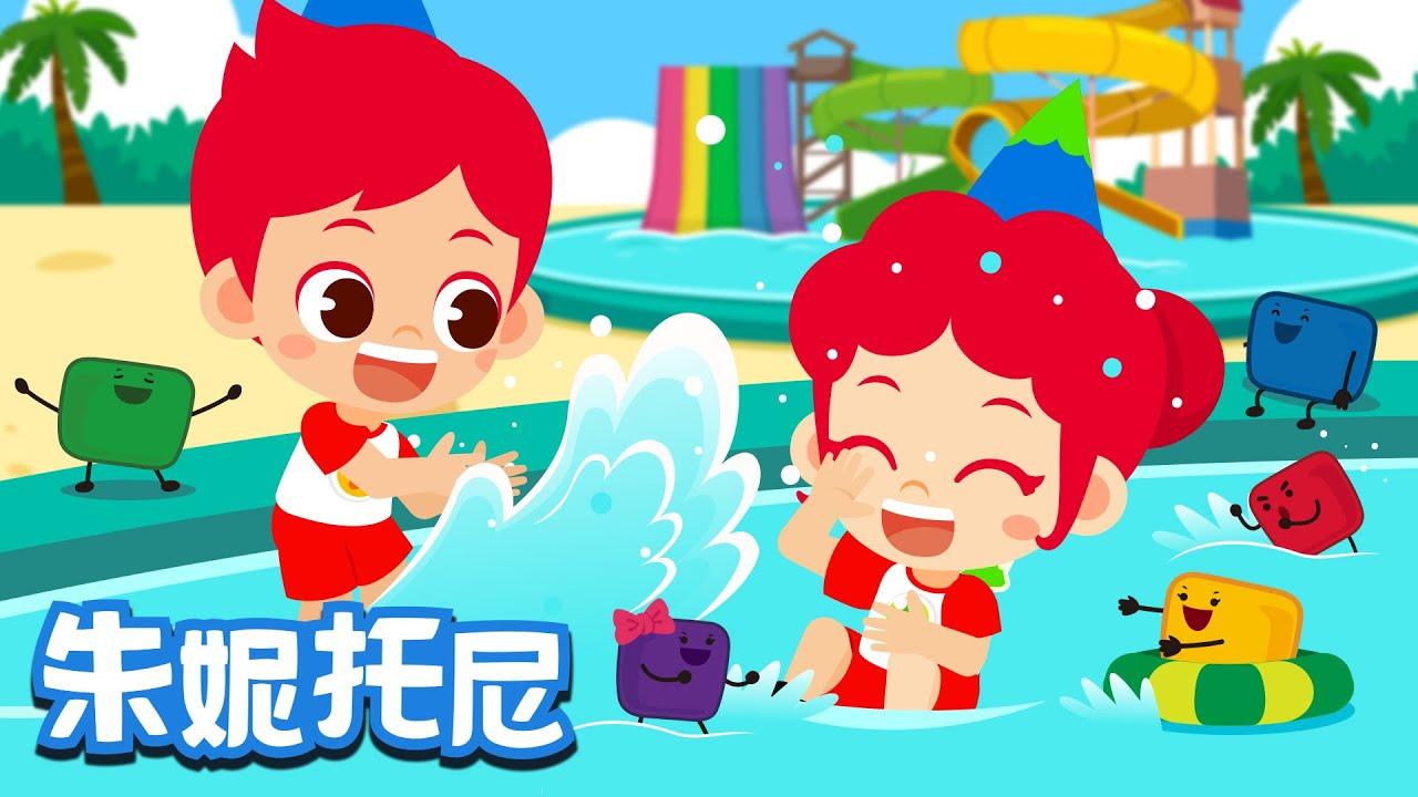 棉花糖水上乐园 | 炎热的夏天,和棉花糖们一起去水上乐园玩耍吧 | Kids Song in Chinese | 儿歌童谣 | 卡通动画 | 朱妮托尼童话音乐剧