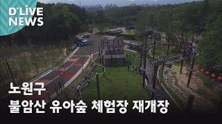 [노원] 불암산 유아숲 체험장 재개장