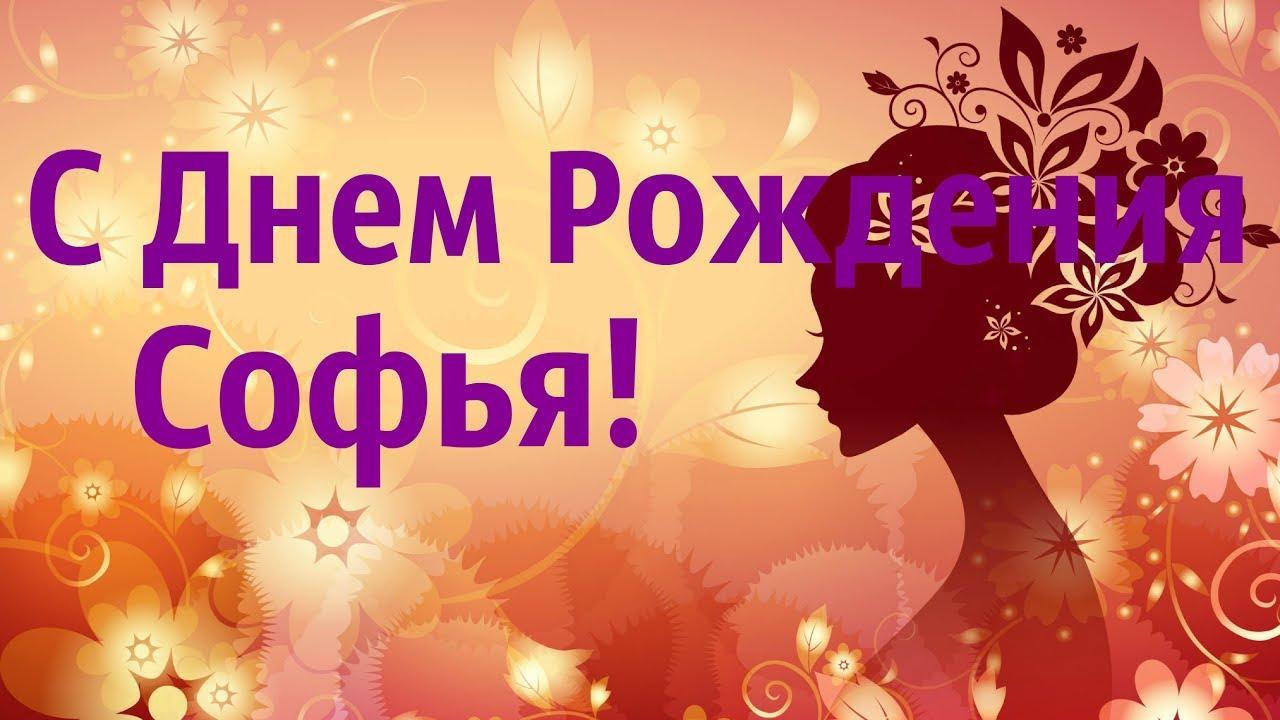 Софья с днем рождения открытка для девочки