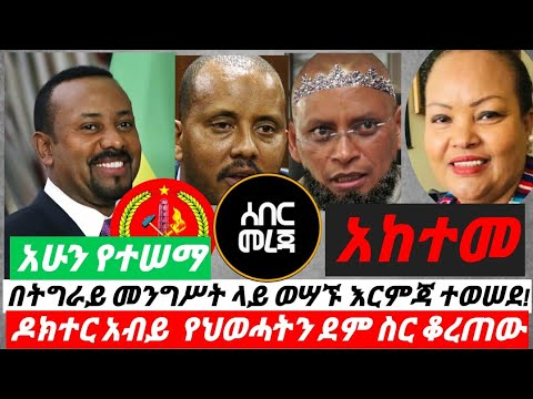 Actions Taken Against The TPLF