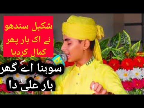 New Naat Sharif 2019 - Sohna Ay Ghar - Shakeel Sandhu Qadri - New Superhit Naat 2019