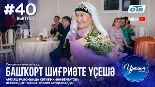 Уралым #40   Октябрь 2018 (ТВ-передача башкир Южного Урала)