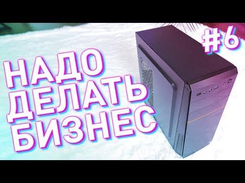 #НДБ ep.6 / Неадекватная Сборка ПК