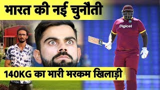 WORLD'S HEAVIEST CRICKETER: 140 Kg CORNWALL Ready To Rock | Ind vs WI | Manoj Dimri