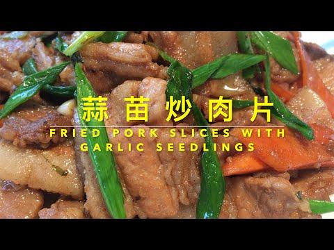 FRIED PORK SLICES WITH GARLIC SEEDLINGS  秋天一把蒜,春天一片苗,剪点蒜苗炒肉片,说说懒人种蒜苗!