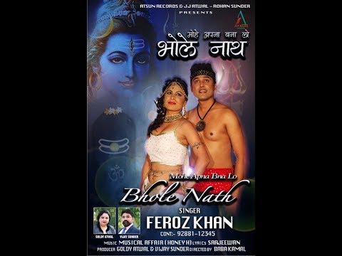 ॐ मोहे अपना बना लो भोलेनाथ  ॐ  | Feroz Khan | Atsun Records | शिव महिमा | Teaser