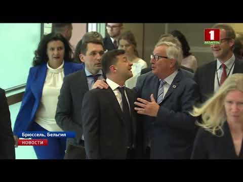 Владимир Зеленский договорился с президентом Еврокомиссии провести саммит Украина - ЕС в Киеве