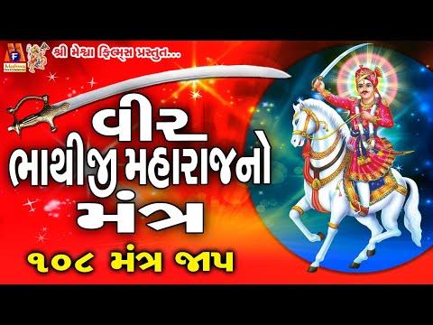 Bhathiji Maharaj No Mantra    આ મંત્ર  નો  જાપ કરવાથી ભાથીજી સદાય પ્રસન્ન રહે છે     2017