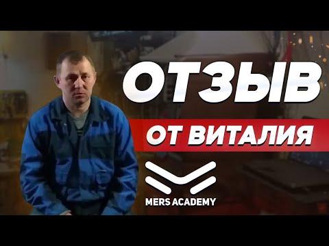 Отзыв о Mers Academy от Виталия. Курсы автоэлектрика диагноста. Курс автоэлектрик.