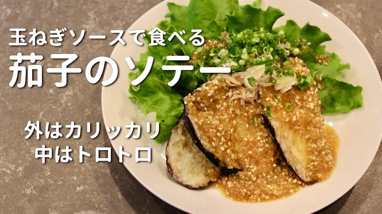 これ知ってますか?【茄子のソテー】実は一番美味い茄子料理はこれだったんです
