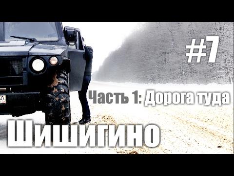 ГАЗ Тигр, ГАЗ 66: тест драйв 2017 внедорожник 4х4 (Кострома, Мантурово, Кологрив)