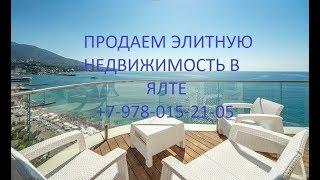 Ялта, продаем квартиры в Приморском Парке. Лот №3035  Элитная недвижимость Ялты тут +7 978 015 21 05