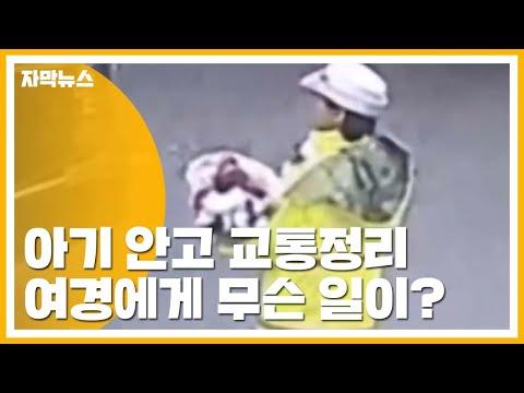 [자막뉴스] 中 여경, 아기 안고 출근길 교통정리...무슨 일이? / YTN