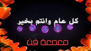كل عام وانتم بخير  محمد عبده 🎆🎇🎆🎇🎆🎇🎆🎇🌺🌺🌸🌸🌹🌹🌼🌼