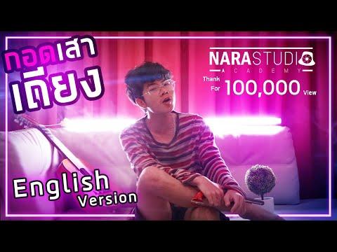 กอดเสาเถียง (English Version) Cover By YeahHomie