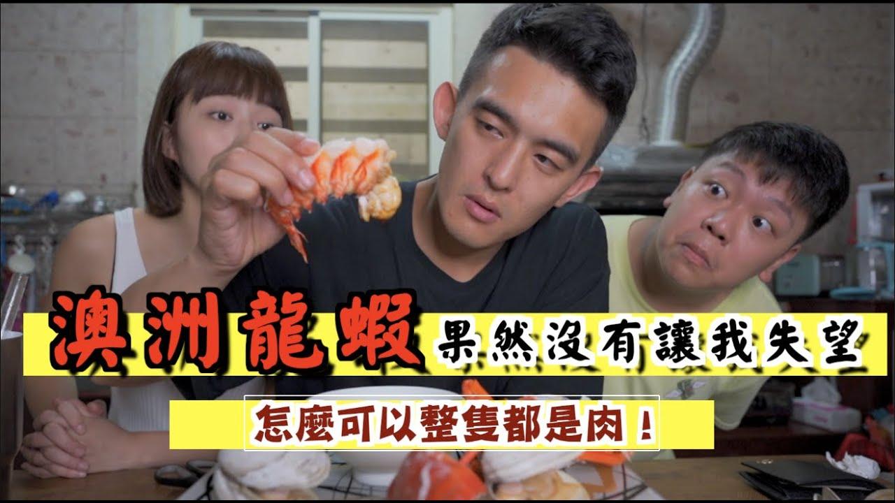 【小食怪】澳洲龍蝦果然沒有讓我失望!