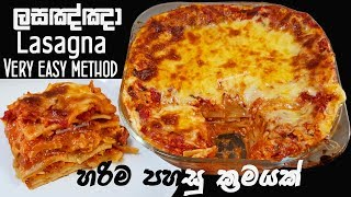 චකන ලසඤඤ  Lasagna Recipe - Chicken and Cheese with Eng Subs by Chammi Imalka