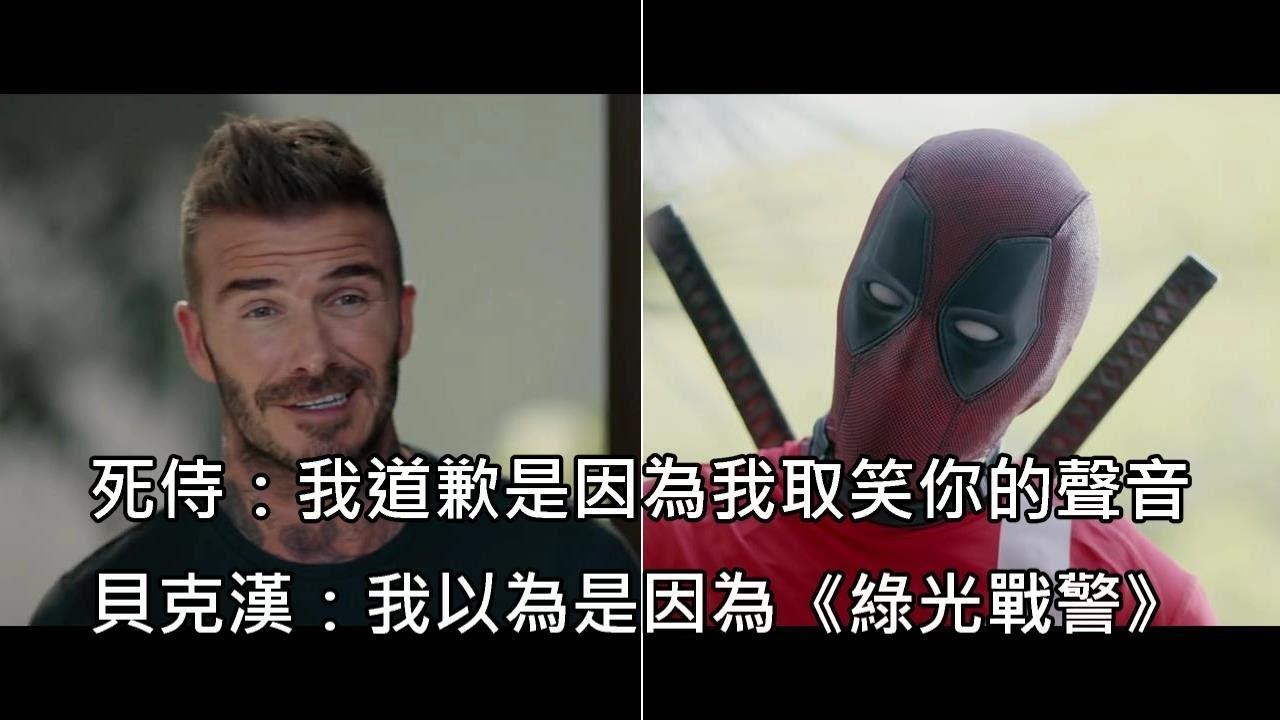 死侍因為在電影中酸貝克漢向他道歉,反被貝帥用黑歷史嗆爆 (中文字幕)