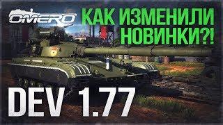 НОВИНКИ 1.77: Т-64Б/M1 ABRAMS/CHALLENGER! Кому дали новые снаряды? Как изменили броню?   War Thunder