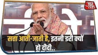 PM Modi का नागरिकता कानून पर चुन-चुनकर जवाब, Mamata Banerjee पर किया बड़ा वार