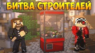 Minecraft Битва строителей #13 - Build Battle - Игровой автомат