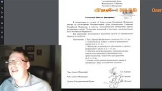 Анализ закона об отключении России от Интернета