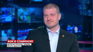 Игорь Шевчук о конфликте на Украине и штурме Краматорска