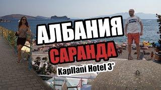 Саранда, Албания, Kapllani Hotel 3* - отзыв, цены, пляжи, достопримечательности