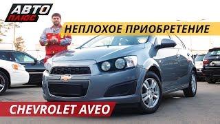 Не беззаботное владение Chevrolet Aveo | Подержанные автомобили