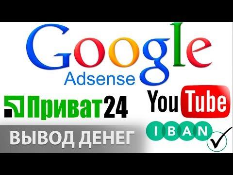 Вывод денег за рекламу на карту PrivatBank IBAN с Google AdSense и Youtube