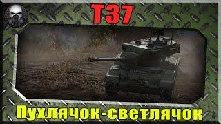 Пухлячок-светлячок(обзор T37) ~World of Tanks~