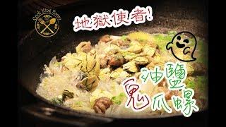 油鹽鬼爪螺 (狗爪螺/藤壺) - Goose Neck Barnacles with Oil and Salt