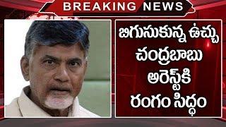 చంద్రబాబు అరెస్ట్ కి రంగం సిద్ధం | Chandrababu Will Be Arrest Soon | CM Jagan Master Plan | Stv News