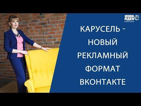 Карусель - новый рекламный формат ВКонтакте