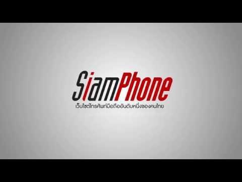 Siamphone.com เว็บไซต์มือถืออันดับ 1 ของคนไทย