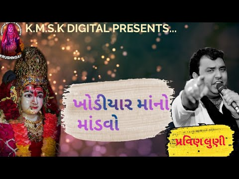 ખોડીયાર માંનો માંડવો || Khodiyar Mano Mandvo || K.m.s.k Digital