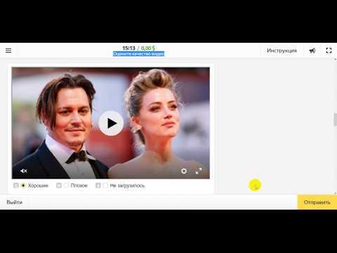 Оцените качество видео. Яндекс Толока