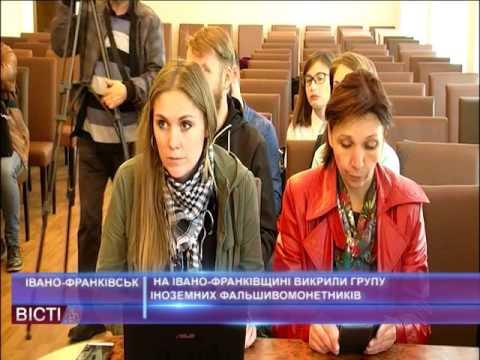 На Івано-Франківщині викрили групу іноземних фальшивомонетників