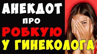 АНЕКДОТ про Смущенную Девушку у Гинеколога Самые Смешные Свежие Анекдоты
