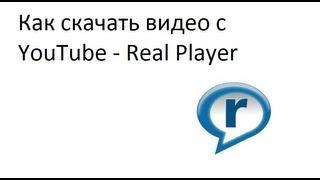 Как скачать видео с YouTube программой Real Player