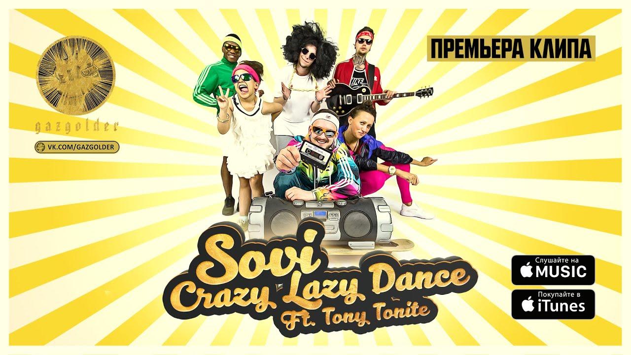SOVI - Crazy Lazy Dance feat. Tony Tonite