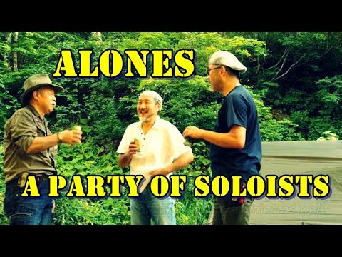 Alones / A Party of Soloist / ソリストたちの宴 /コラボキャン�-8月