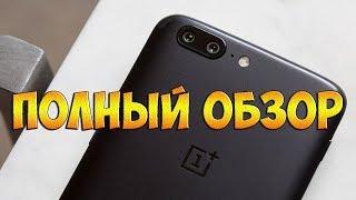 OnePlus 5 - Полный обзор лучшего смартфона на Android