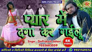 New Bhojpuri sad song🎶🎼Piyar Me Dagaa Kar Gailu  2019  🎙🎤Singer Omprakash Sahani
