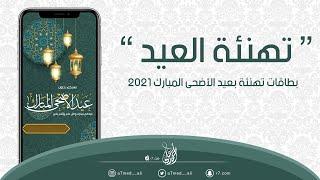 بطاقات تهنئة بعيد الأضحى المبارك 2021 | 🌙