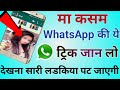 (New) Top one Secret google playstore Android Application for WhatsApp Magic trick