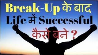 Break Up Ke Baad Ek Nayi Zindgi Ki Surat Kese Kare?   Love Life Motivation