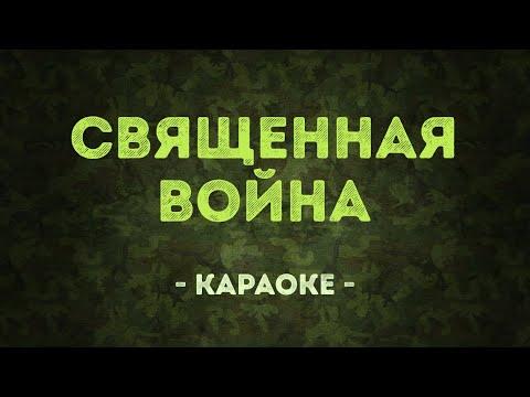 Священная война / Военные песни (Караоке)